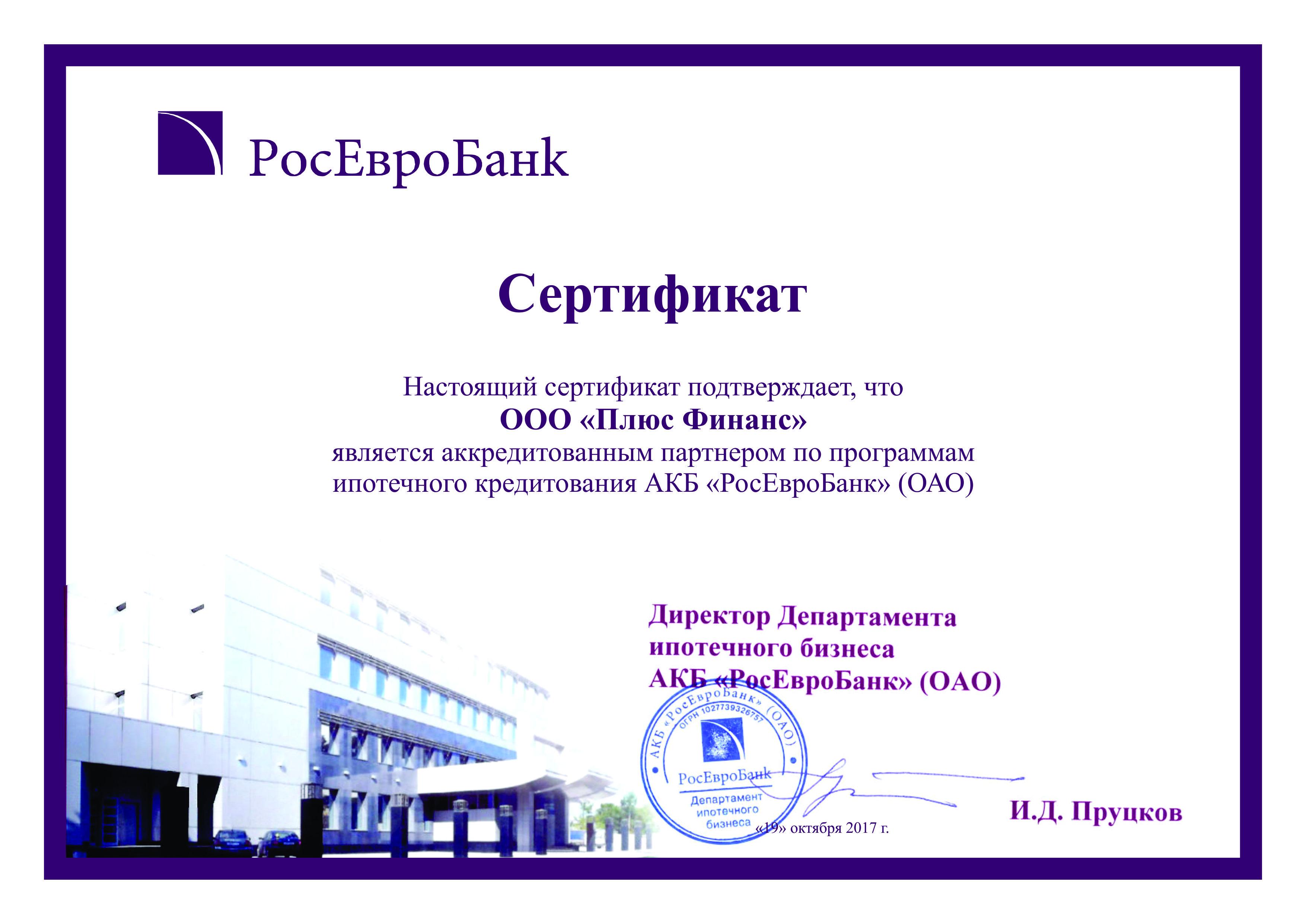 Партнер РосЕвроБанк