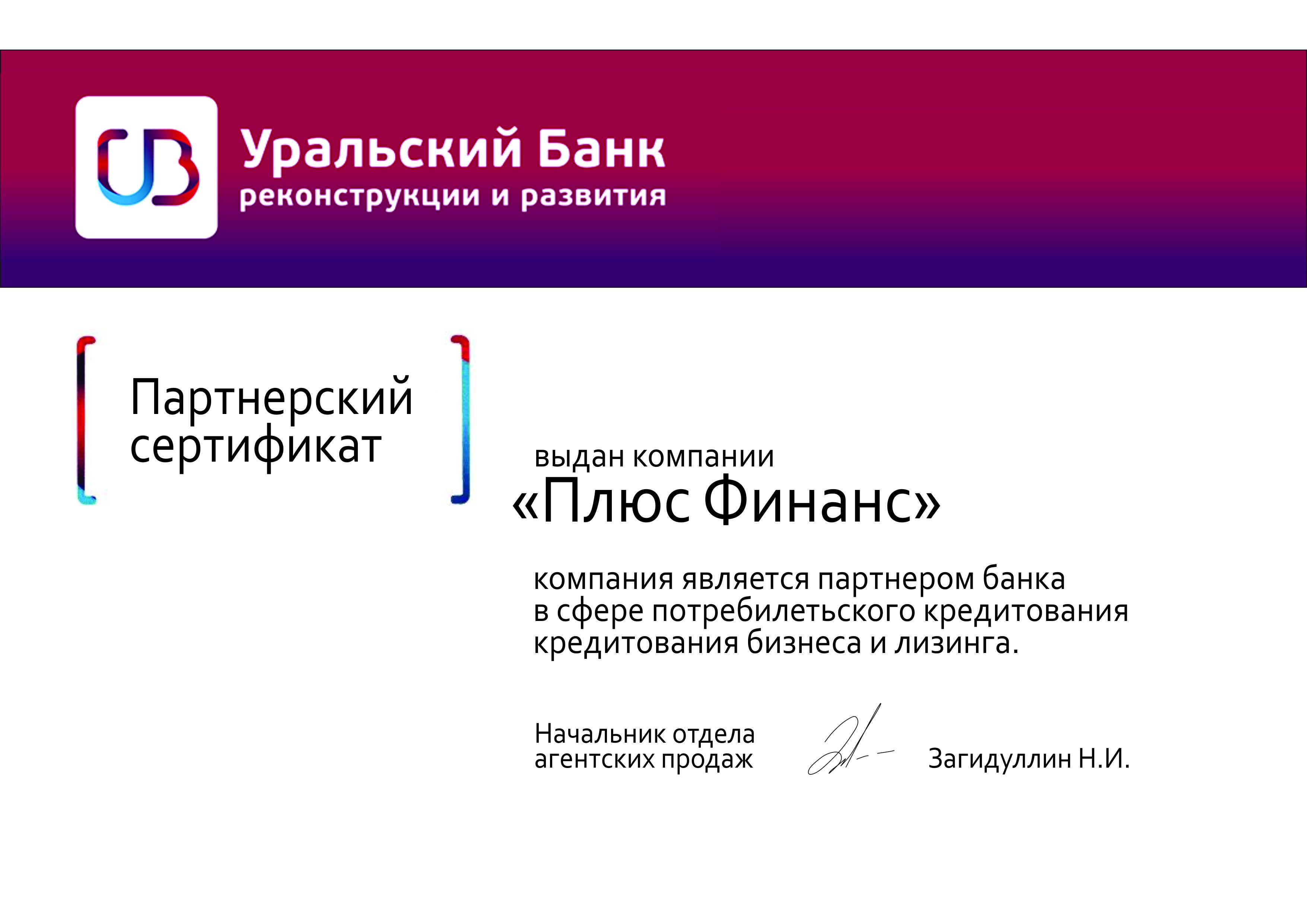 Партнер Уральский Банк